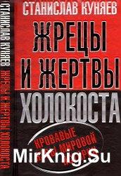 Жрецы и жертвы холокоста. Кровавые язвы мировой истории