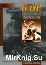 Великая Отечественная война советского народа (В контексте Второй мировой в ...