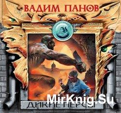 Дикие персы (Аудиокнига)