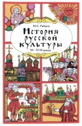 История русской культуры. Художественная жизнь и быт XI-XVII вв
