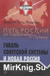 Путь России от Горбачева к Путину: Гибель советской системы и новая Россия