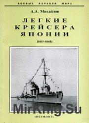 Легкие крейсера Японии 1917-1945 (Боевые корабли мира)