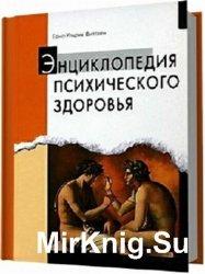 Энциклопедия психического здоровья