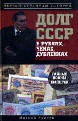 Долг СССР в рублях, чеках, дубленках: тайные войны империи