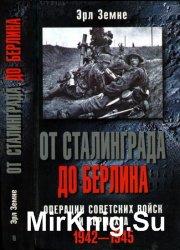 От Сталинграда до Берлина: операции советских войск и вермахта (1942-1945)