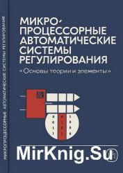 Микропроцессорные автоматические системы регулирования. Основы теории и эле ...