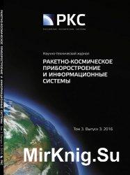 Ракетно-космическое приборостроение и информационные системы №1 (2016)