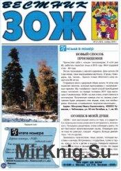 Вестник ЗОЖ №21 2016