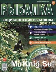 Рыбалка. Энциклопедия рыболова №-97. Толстолобик в больших реках