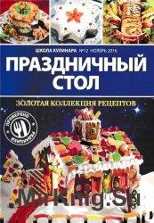 Школа кулинара №12 2016