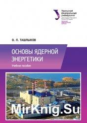 Основы ядерной энергетики