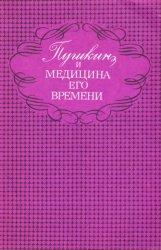 Пушкин и медицина его времени