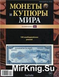Монеты и купюры мира №-180