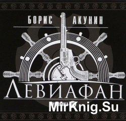 Левиафан  (Аудиокнига) читают А. Клюквин, С. Чонишвили, Д. Мороз, А. Котов