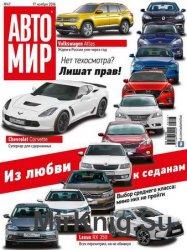 Автомир №47 2016 Россия