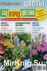 Спецвыпуск Сад огород цветник №7 2016