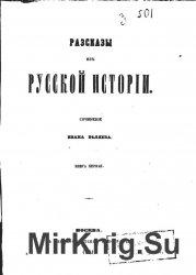 Рассказы из русской истории кн.1