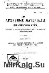 Виленский временник. Кн.6-2