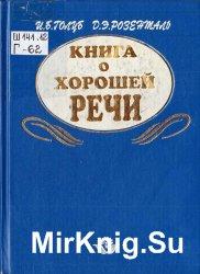 Книга о хорошей речи