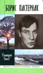 Борис Пастернак (6 издание)