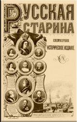 Русская старина. Т.1. Выпуск 1-6. 1870
