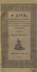 О духе, в коем развивалась российская литература со времени Ломоносова, и в ...