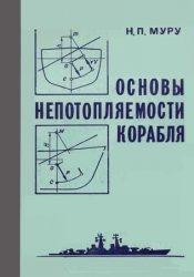 Основы непотопляемости корабля. 2-е изд.