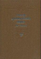 Словарь древнерусского языка (XI-XIV вв.) в 10 томах. Том 04. изживати — мо ...