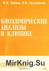 Биохимические анализы в клинике: Справочник
