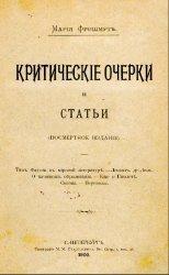Фришмут М. Критические очерки и статьи