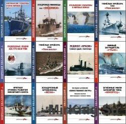 Морская коллекция №№ 1-12,  2013