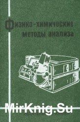 Физико-химические методы анализа (1971)