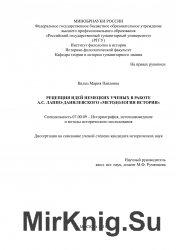 """Рецепция идей немецких ученых в работе А.С. Лаппо-Данилевского """"Методологи ..."""