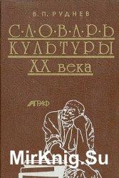 Словарь культуры XX века
