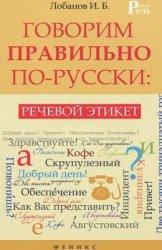 Говорим правильно по-русски: речевой этикет