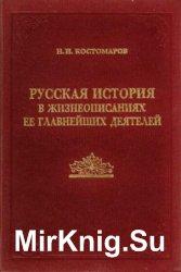 Русская история в жизнеописаниях ее главнейших деятелей (в 2-х книгах)