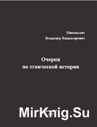 Очерки по этнической истории