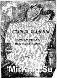 Старые усадьбы. Очерки русского искусства и быта
