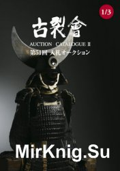 Samurai (Kogire-Kai Auction Catalogue II 1/3 №51)