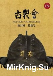 Samurai (Kogire-Kai Auction Catalogue III 1/2 №57)