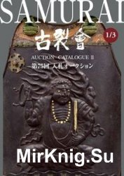 Samurai (Kogire-Kai Auction Catalogue II 1/3 №75)