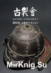 Samurai (Kogire-Kai Auction Catalogue I №93)