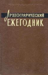 Археографический ежегодник за 1991 год