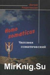 Homo Somaticus. Человек соматический