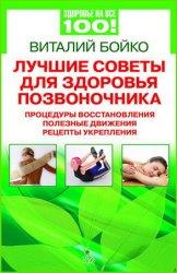 Лучшие советы для здоровья позвоночника: процедуры восстановления, полезные ...