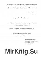 Понятие «служение» и институт диаконата в раннем христианстве