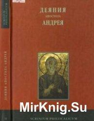 Деяния апостола Андрея