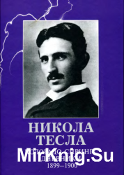 Колорадо Спрингс Дневники 1899-1900