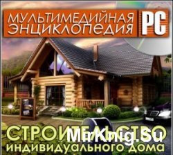 Строительство индивидуального дома. Мультимедийная энциклопедия