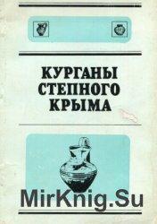 Курганы степного Крыма